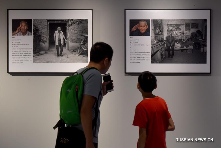 В Пекине открылась выставка фотопортретов ветеранов Войны сопротивления китайского народа японским захватчикам