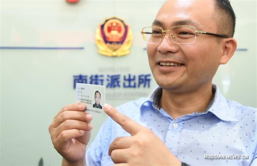 Резиденты Сянгана, Аомэня и Тайваня получили первые виды на жительство в провинции Фуцзянь