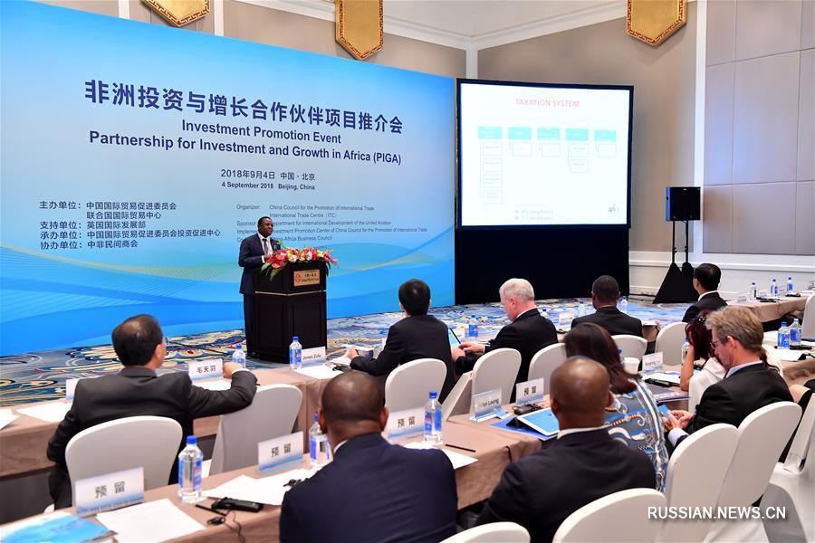 В Пекине прошла Конференция по проектам Партнерства за инвестиции и развитие в Африке