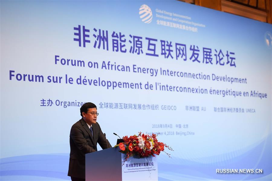 Форум по развитию энергетической взаимосвязанности Африки в Пекине