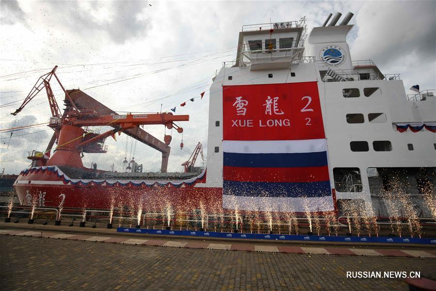 """(图文互动)(1)首艘""""中国造""""极地破冰船""""雪龙2""""号下水"""