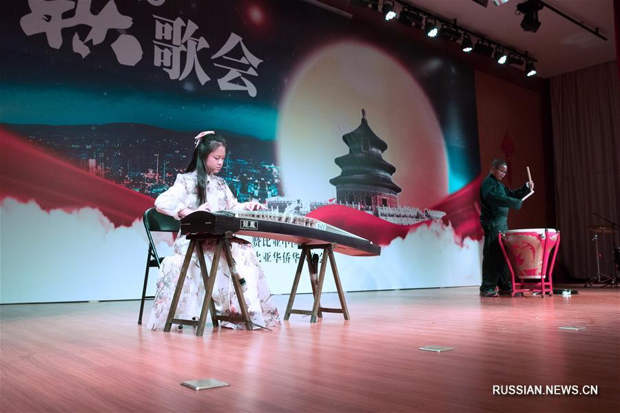 Китайские эмигранты в Замбии провели концерт по случаю праздника Середины осени