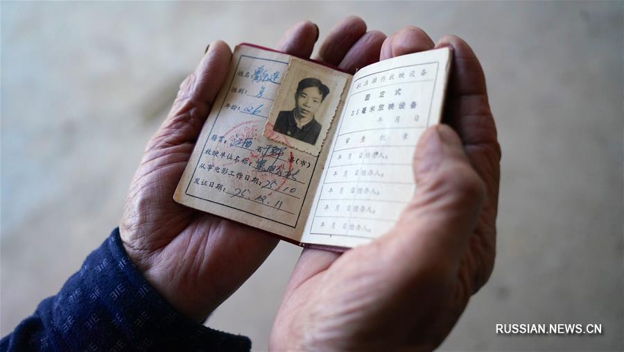 Киномеханик из уезда Юйду провинции Цзянси