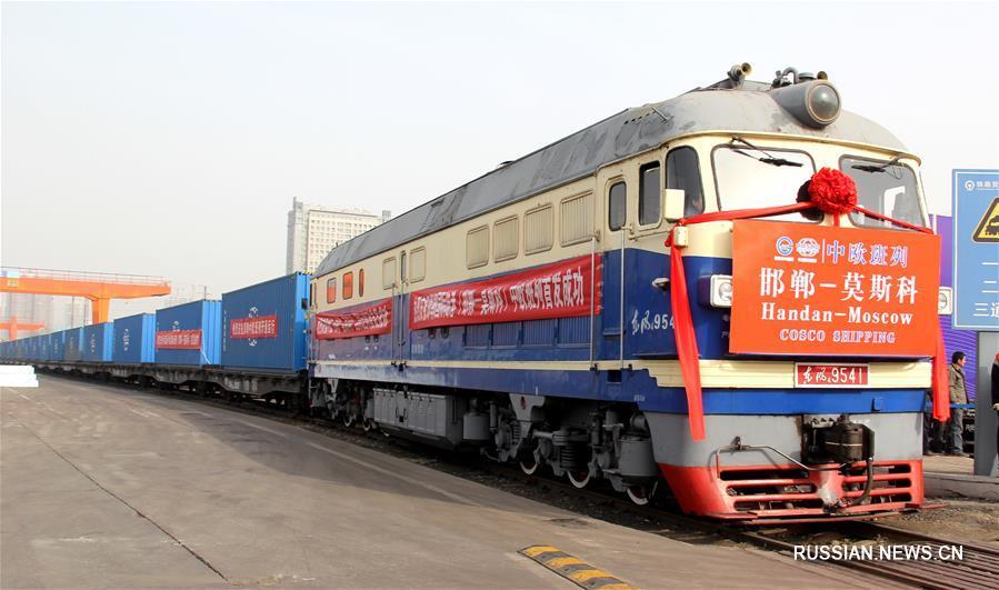 Первый грузовой состав отправился по маршруту Китай -- Европа из Ханьданя в Москву