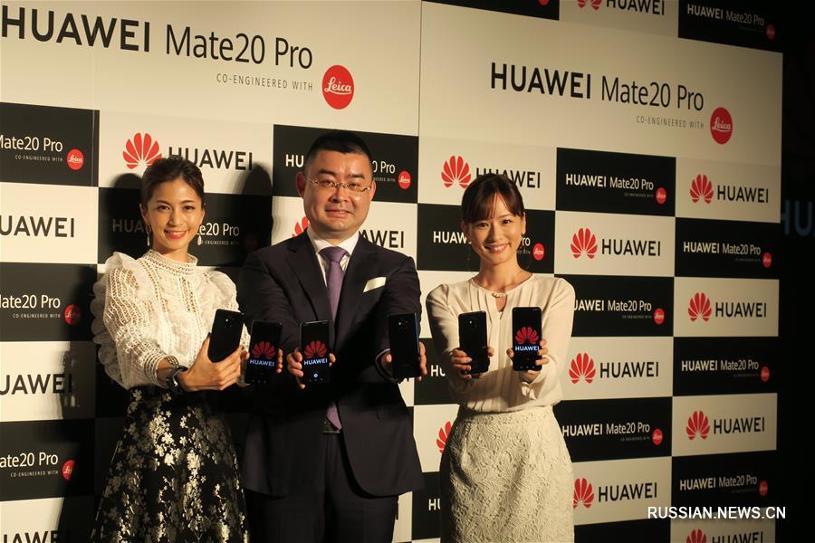 Компания Huawei презентовала в Японии новый флагманский смартфон Mate20 Pro