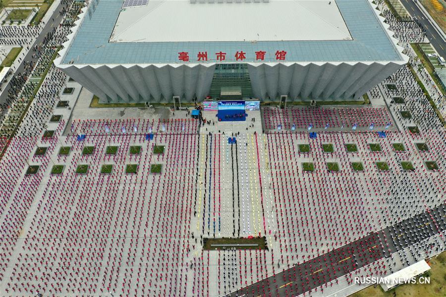 Более 500 тыс любителей гимнастики уциньси провели одновременные занятия в Бочжоу