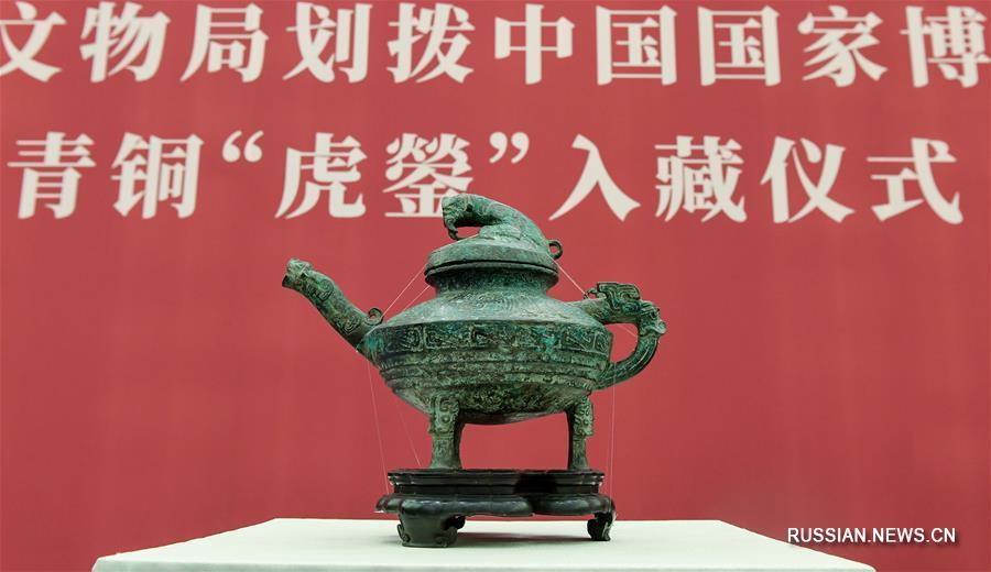 Похищенный из китайского дворца Юаньминъюань древний бронзовый сосуд возвращен в страну