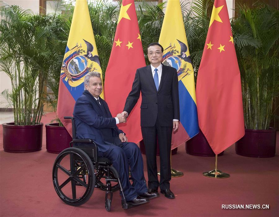 Ли Кэцян провел встречу с президентом Эквадора Ленином Морено