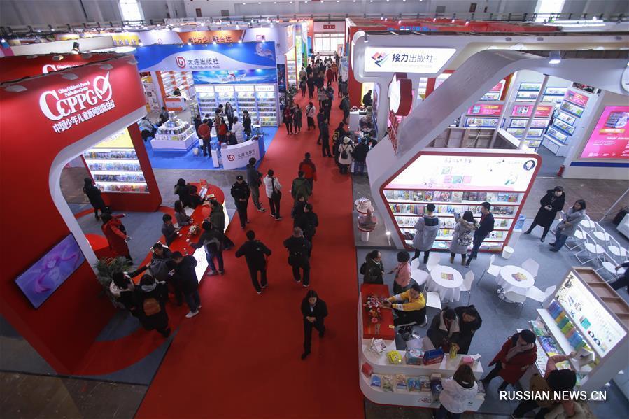 В китайской столице открылась Пекинская книжная ярмарка заказов-2019