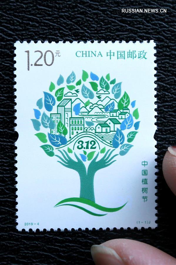 Почта Китая представила марку, посвященную Дню посадки деревьев