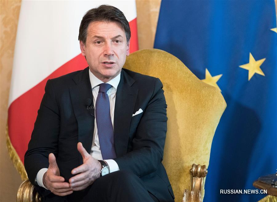 Визит Си Цзиньпина в Италию создаст новые возможности для сотрудничества двух государств -- премьер-министр Италии Дж. Конте