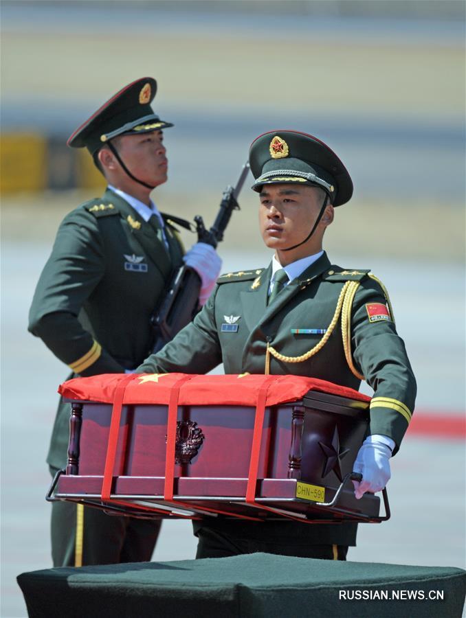 Останки 10 китайских добровольцев, павших в Корейской войне, вернулись на Родину