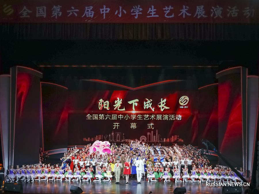 В Сучжоу начались мероприятия 6-го Всекитайского смотра художественной самодеятельности учащихся