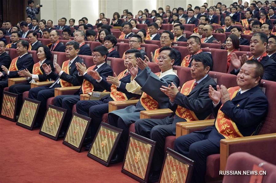 В Пекине чествовали образцовых работников и коллективы
