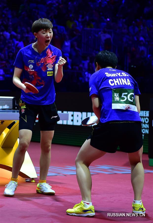 Настольный теннис -- ЧМ-2019: Ван Маньюй/Сунь Инша стали чемпионками в женском парном разряде