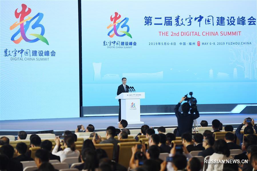 """Второй саммит """"Цифровой Китай"""" открылся в Восточном Китае"""