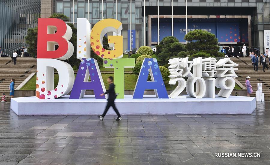 В Гуйяне открылась Китайская международная выставка индустрии больших данных 2019
