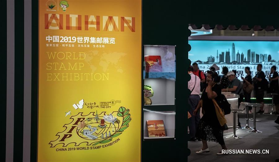 В Ухане открылась Всемирная выставка почтовых марок -- 2019