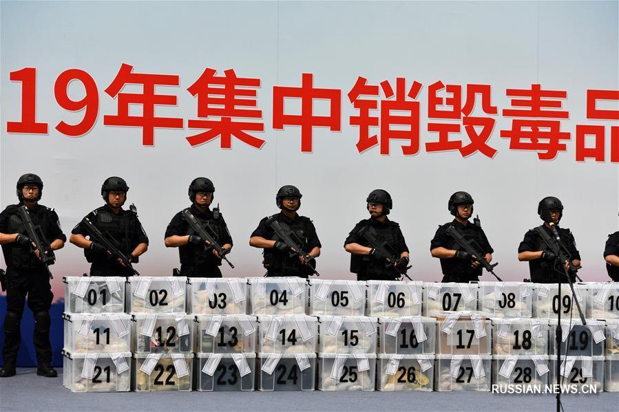 Акция по уничтожению наркотиков в Тяньцзине