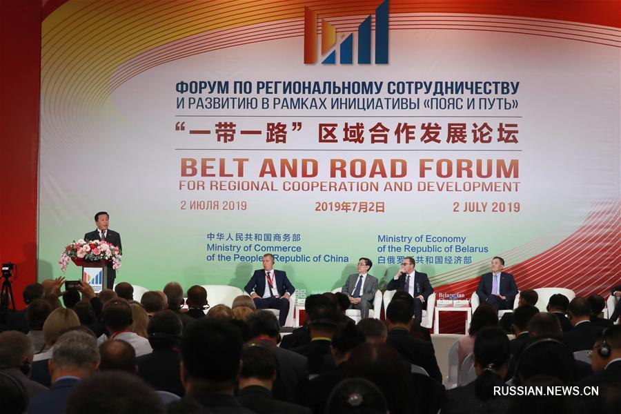 """Форум по региональному сотрудничеству и развитию в рамках инициативы """"Пояс и путь"""" прошел в Беларуси"""