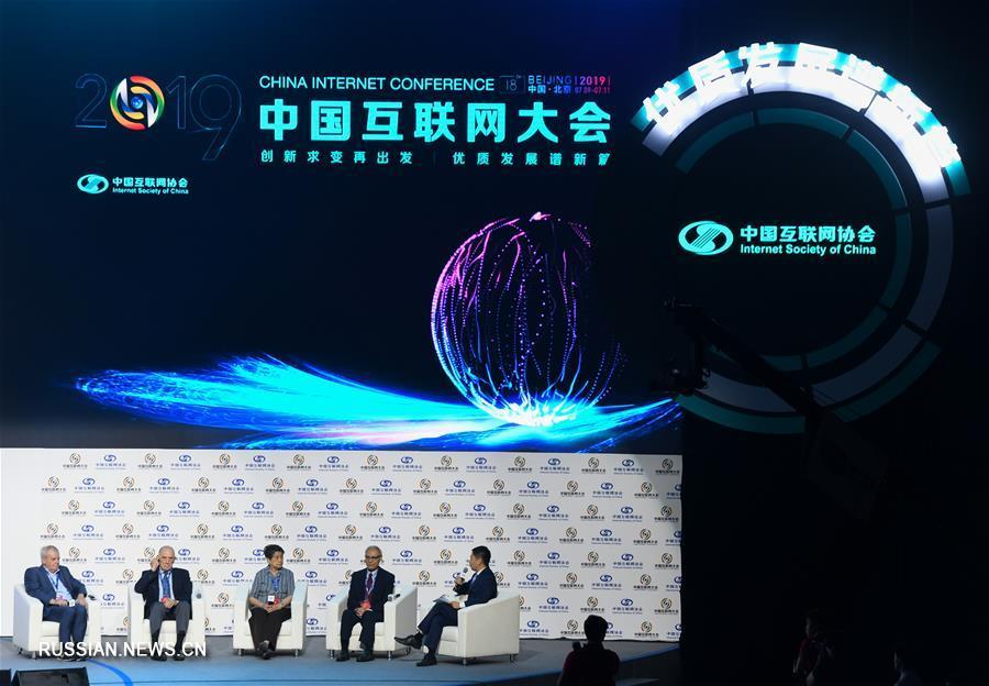 В Пекине открылась Китайская конференция по вопросам Интернета-2019