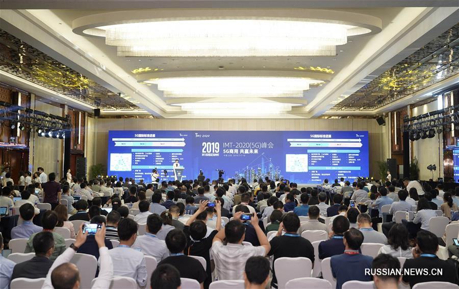 Саммит IMT-2020/5G/ -- 2019 открылся в Пекине