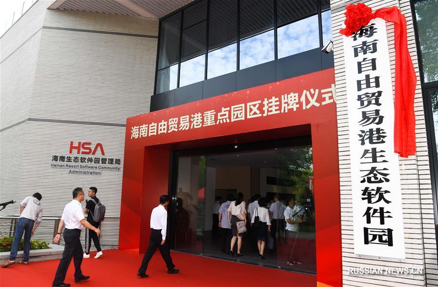 В Хайнаньском порту свободной торговли открылись 11 экономических кластеров