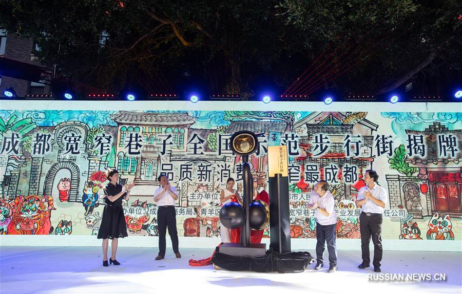 В Чэнду открылся пешеходный квартал