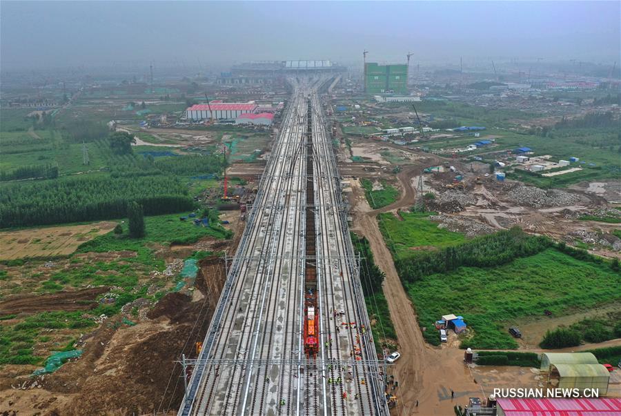 Полностью проложена железная дорога Пекин-Сюнъань