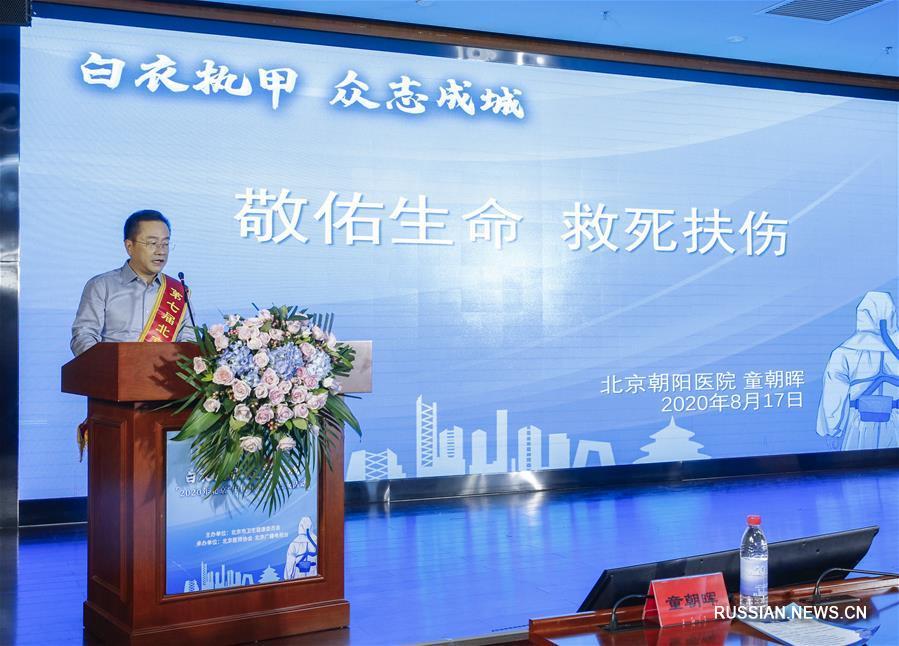 В Пекине проходят праздничные мероприятия в честь День китайского медика