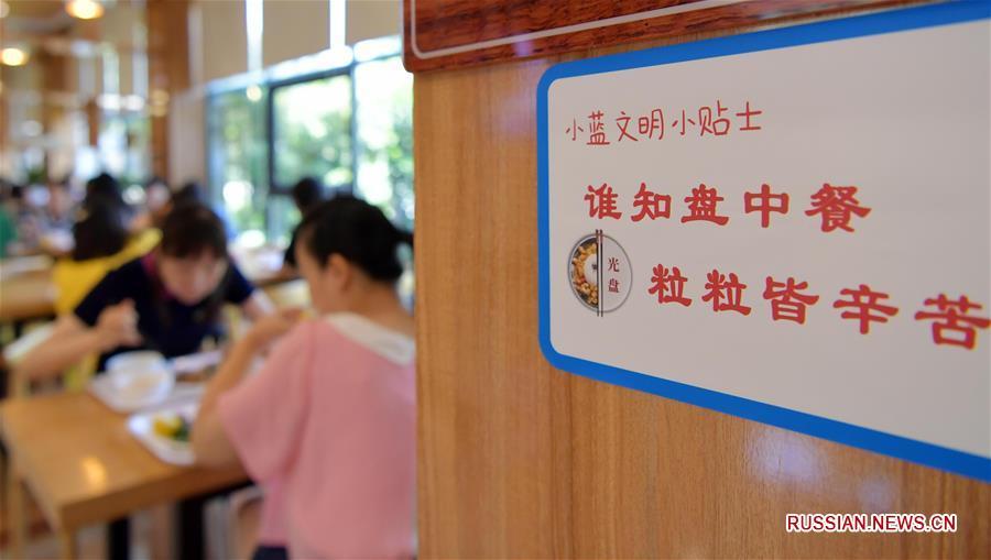 """Китай говорит решительное """"нет"""" расточительности в еде"""