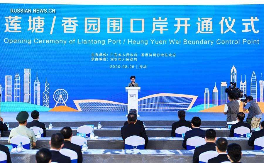 Линь-Чжэн Юээ приняла участие в церемонии открытия КПП Ляньтан-Сянъюаньвэй