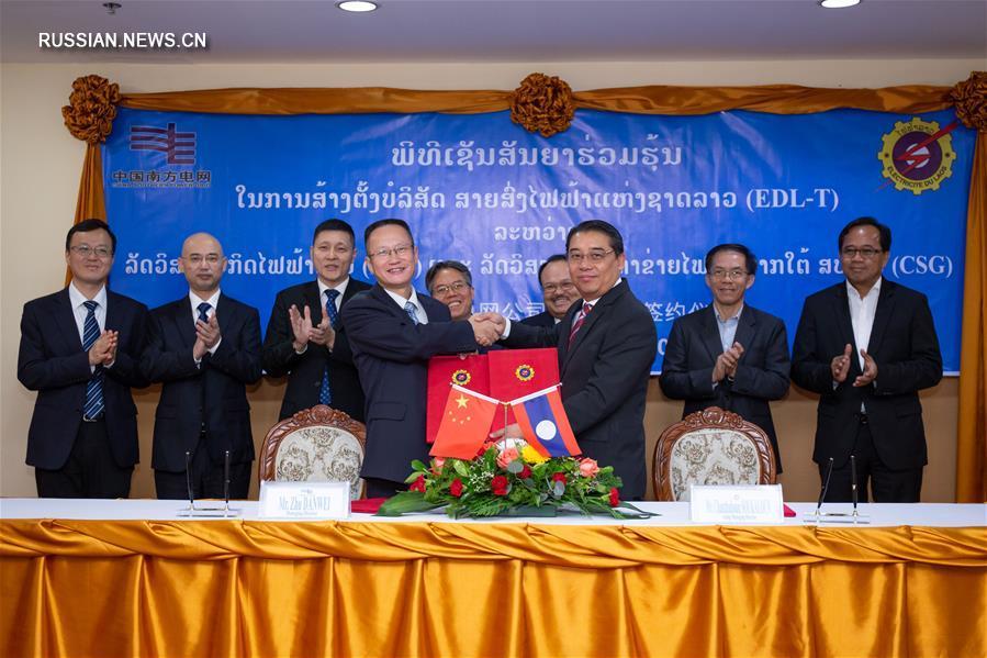 Китай и Лаос подписали соглашение о создании лаосской электрораспределительной сети