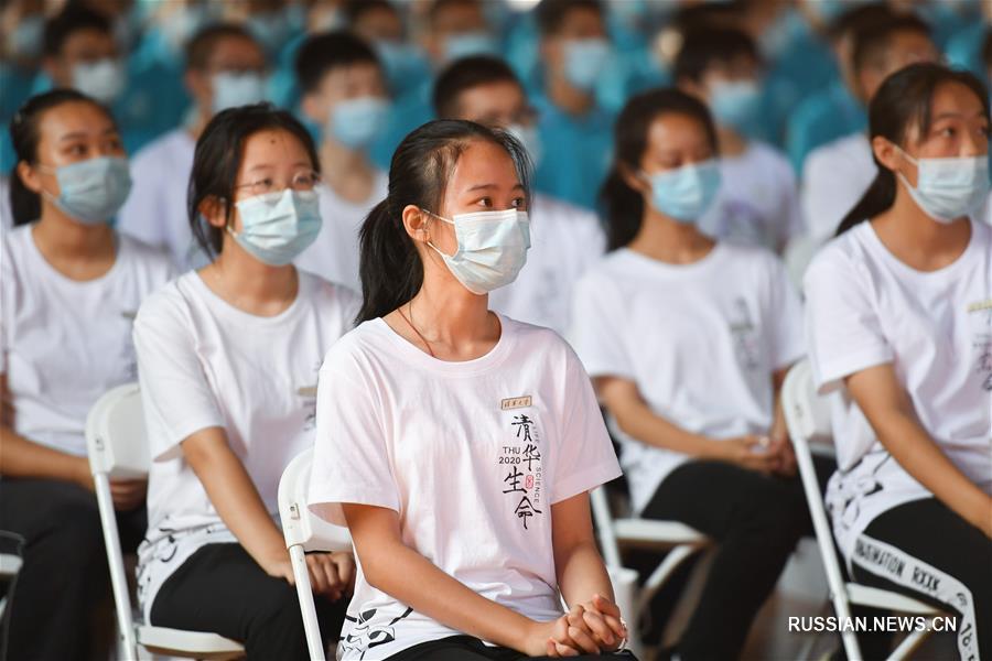 """В университете """"Цинхуа"""" прошла церемония начала учебы для первокурсников 2020 года"""