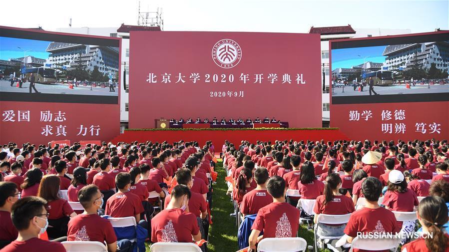 Церемония начала учебного года в Пекинском университете