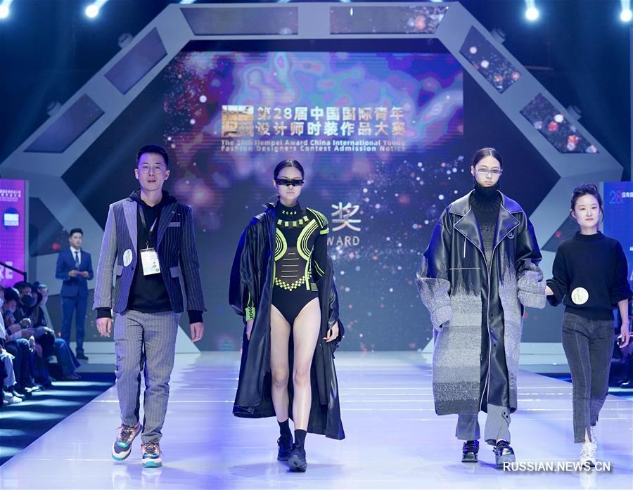 28-й Китайский международный конкурс молодых дизайнеров модной одежды Hempel Award в Пекине