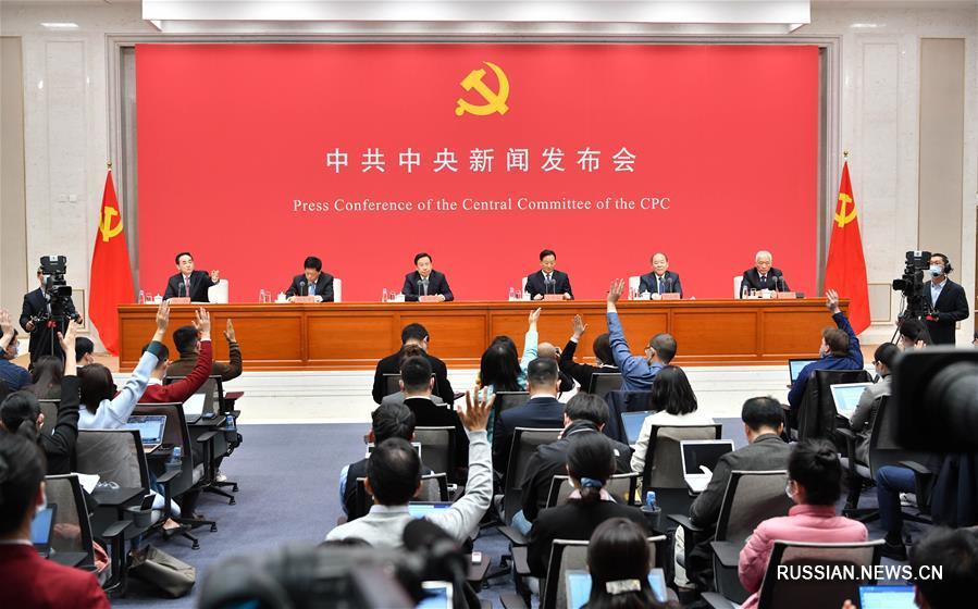 (时政)(1)中共中央举行新闻发布会介绍党的十九届五中全会精神