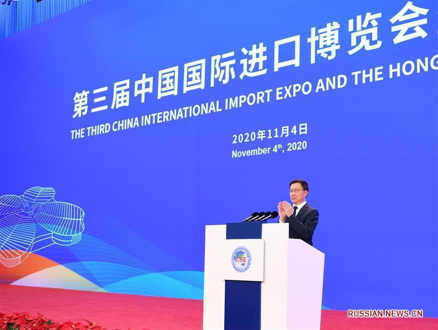 (第三届进博会)(1)韩正出席第三届中国国际进口博览会开幕式