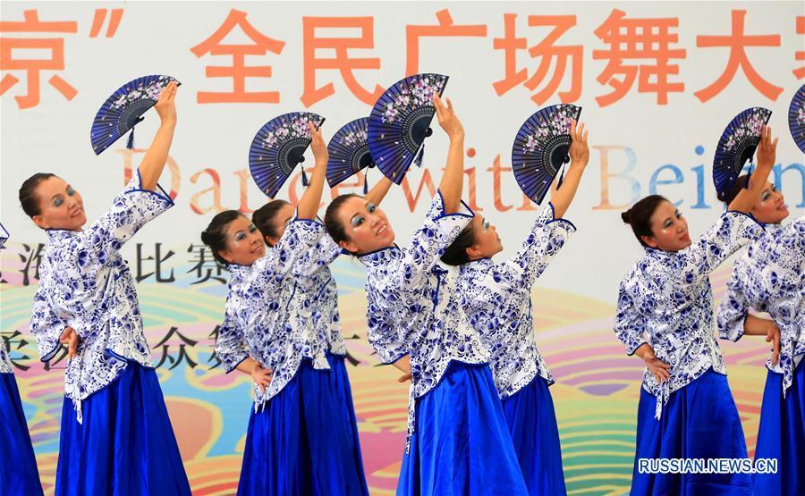 """В пекинском районе Хуайжоу проходит отборочный этап конкурса """"Танцы на площадях"""""""