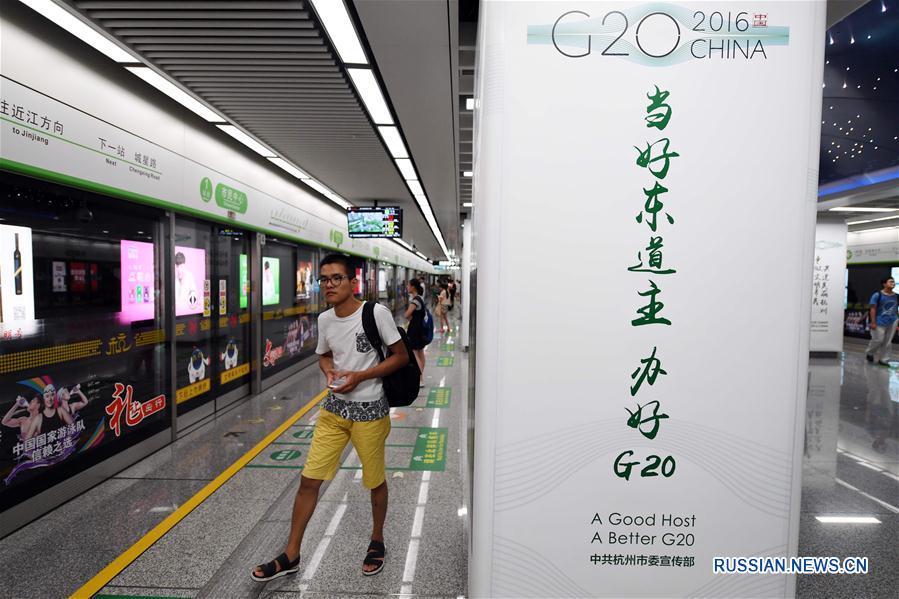 Признаки приближающегося саммита на улицах Ханчжоу