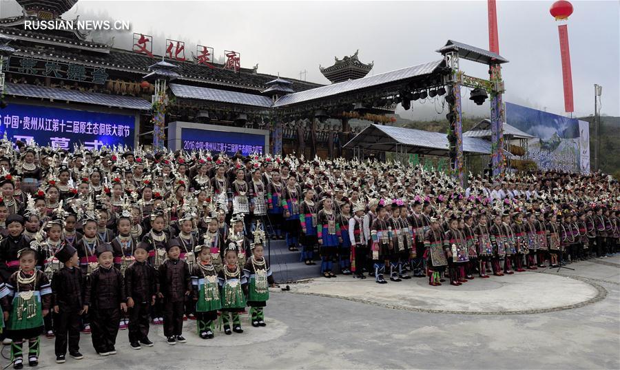 В провинции Гуйчжоу открылся 13-й Фольклорный фестиваль дунских хоровых песен дагэ