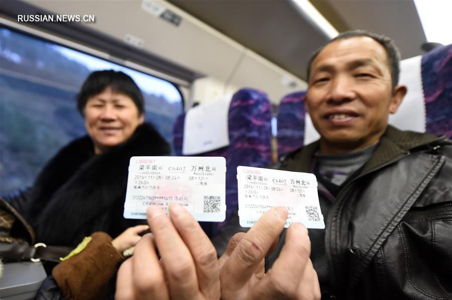 Открыто движение поездов по высокоскоростной железнодорожной ветке Ваньчжоу -- Чунцин