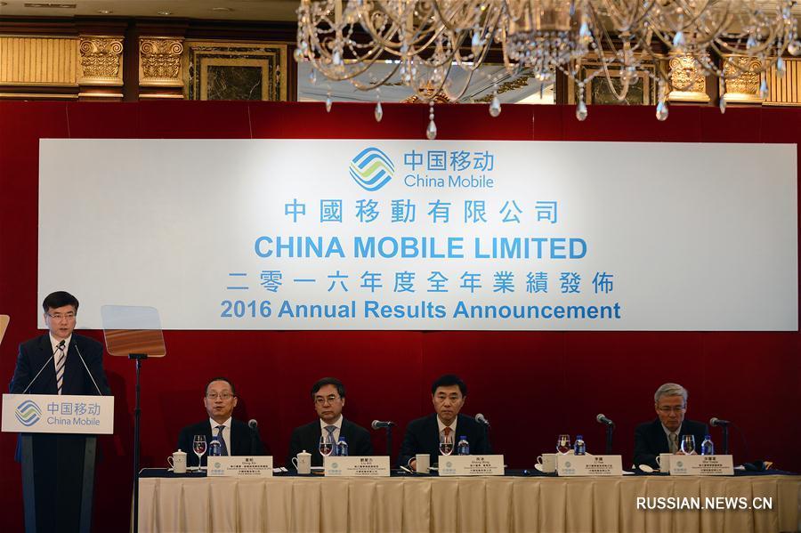 Прибыль China Mobile за 2016 год выросла на 0,2 проц