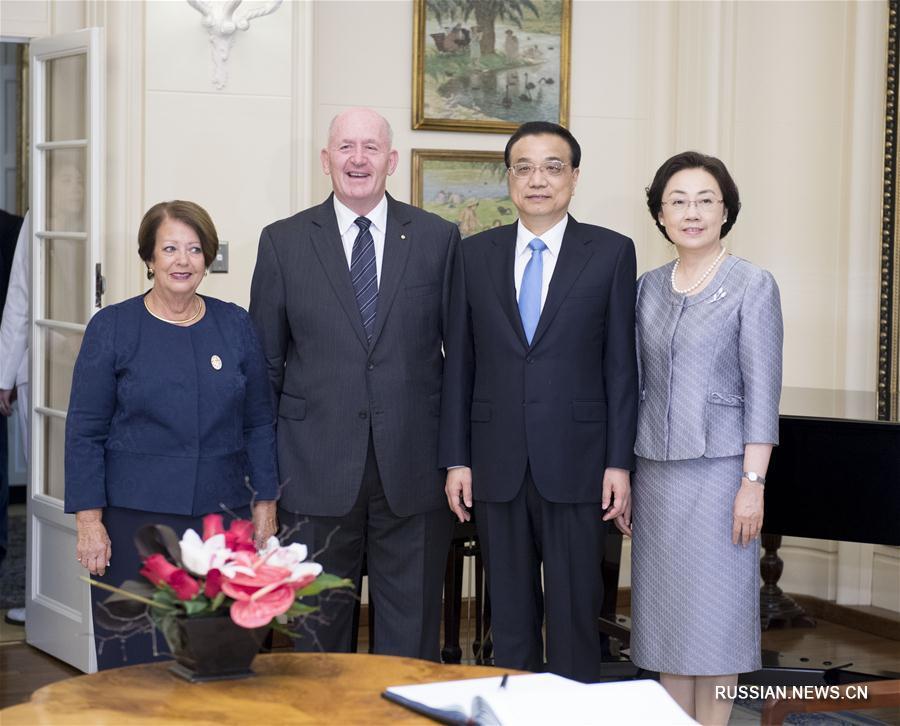 Ли Кэцян встретился с генерал-губернатором Австралии