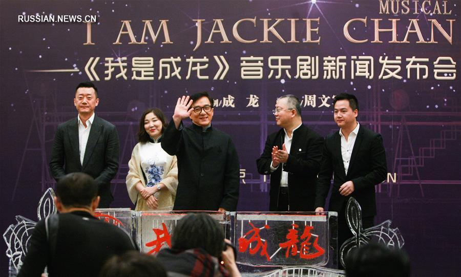 """Пресс-конференция создателей мюзикла """"Я -- Джеки Чан"""" в Пекине"""