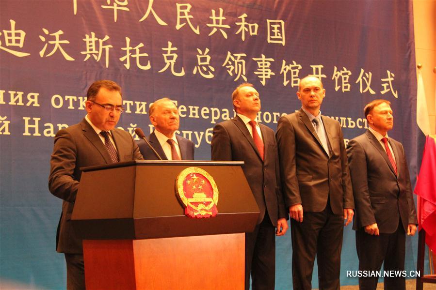Во Владивостоке открылось генконсульство КНР