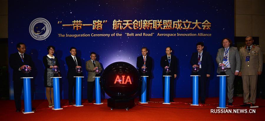"""В Северо-Западном Китае учреждена ассоциация космических инноваций """"Пояс и путь"""""""