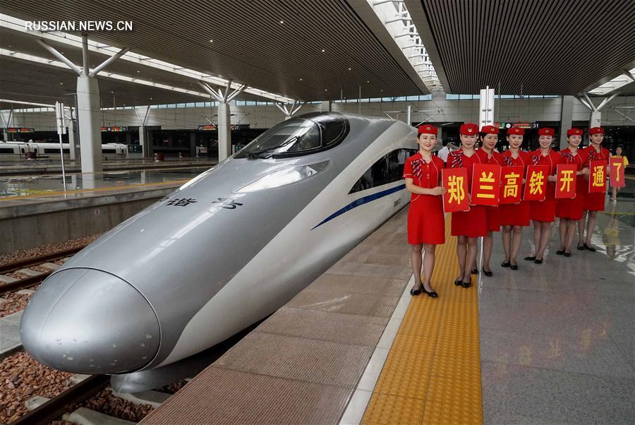Открытие движения по высокоскоростной железной дороге Чжэнчжоу - Ланьчжоу