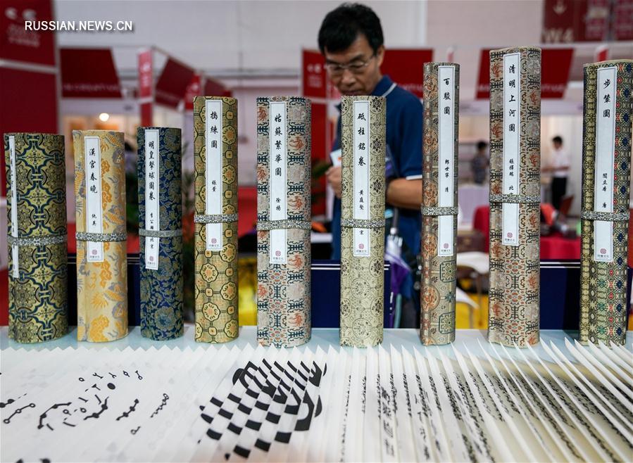 В Пекине завершилась 24-я Пекинская международная книжная ярмарка