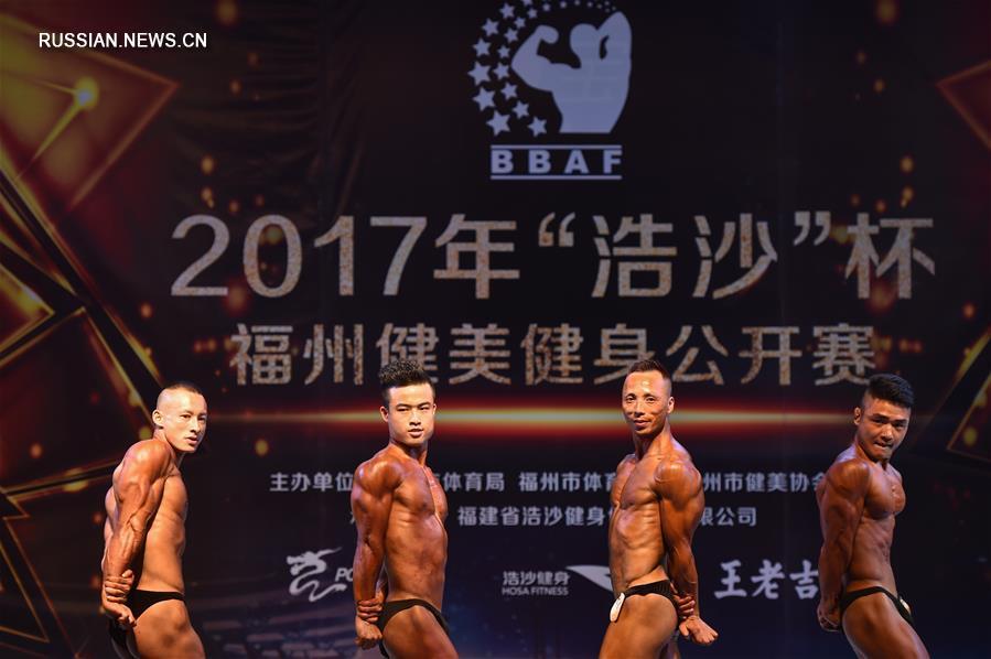 В Фучжоу завершился турнир по бодибилдингу